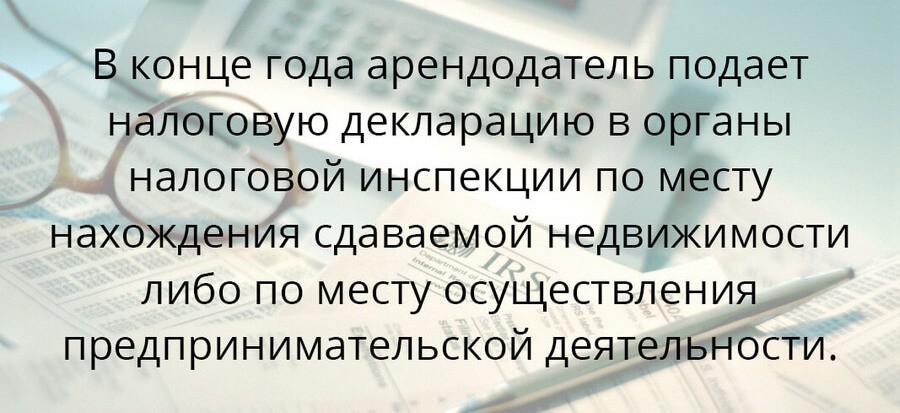 Nalogovaya deklaratsiya 1 - Как сдать загородную недвижимость в аренду без последствий?